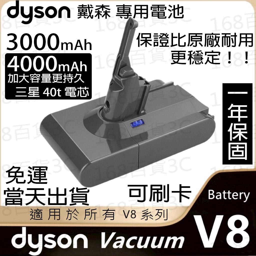 現貨!當天寄出!保固一年! Dyson V8電池 4000mAh SV10 motorhead 戴森吸塵器電池