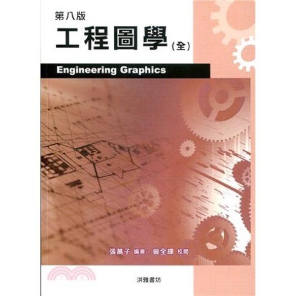 【九成新】工程圖學(全) 第八版 洪雅書坊 張萬子