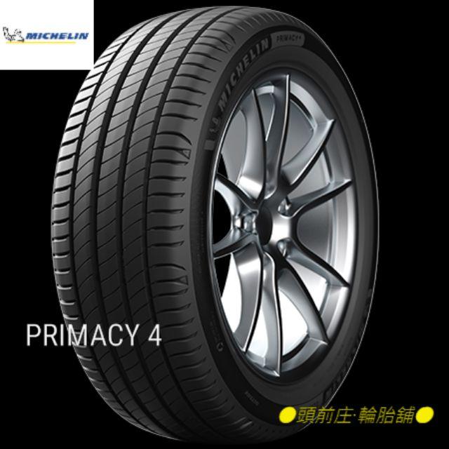 ☆今年 西班牙 米其林輪胎 PRIMACY4 215/55/17 EGP 2155517 PS4 CC6 primacy