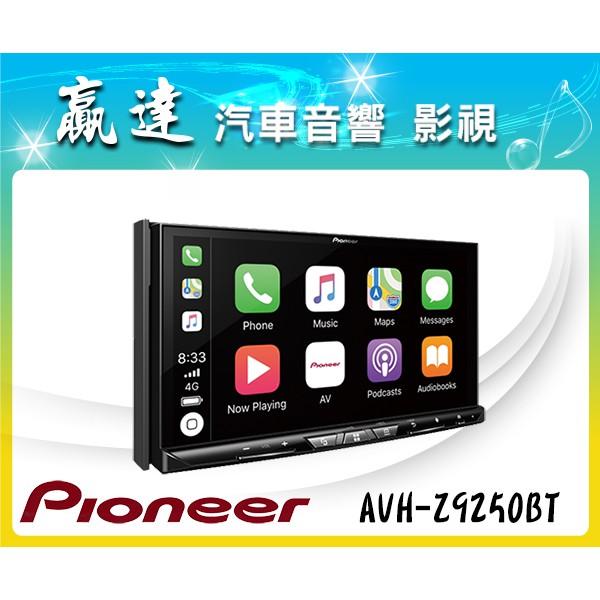 新竹贏達汽車音響 PIONEER AVH-Z9250BT 最新 Car Play.WiFi Android 先鋒公司貨