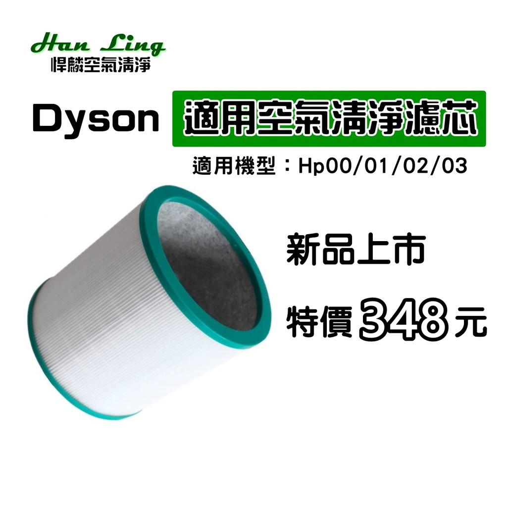 悍麟空氣清淨 Dyson 空氣清淨機 濾心 濾芯 高效抗敏型二合一 副廠 適用 Dyson TP00 01 02 03