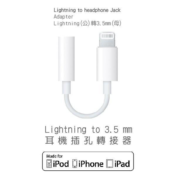 **最殺小舖**原廠Lightning 對 3.5 mm耳機插孔轉接器 蘋果 apple iPhone 轉接線