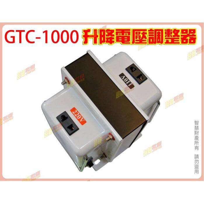 ◎超級批發◎聖岡 GTC-1000 升降電壓變換器 升壓降壓雙向變壓器 國際電壓轉換 過載保護 1000W(批發價9折)