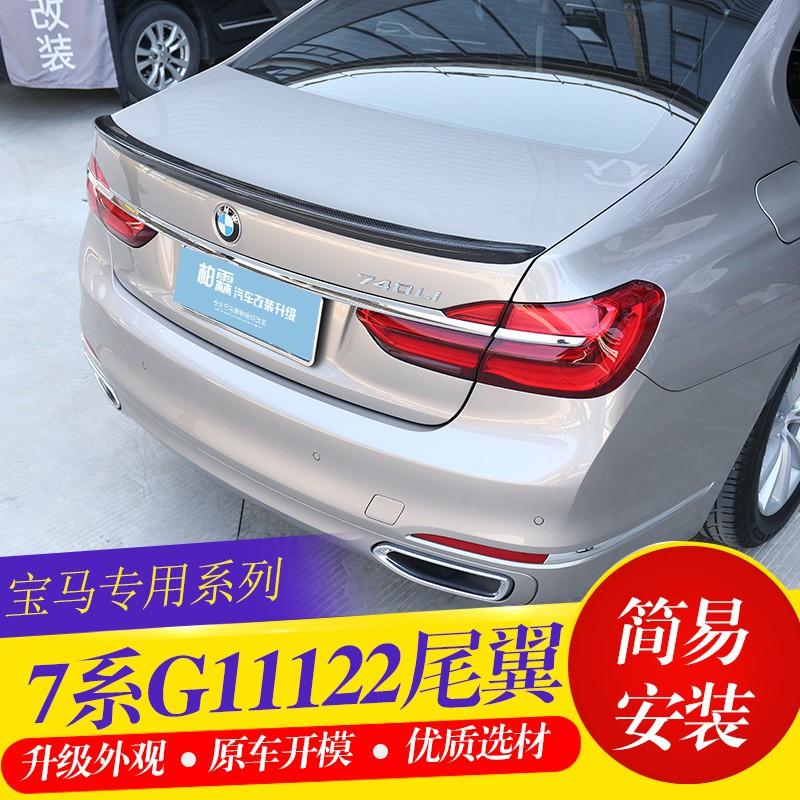 【車COOL】BMW寶馬新7系AC款碳纖尾翼 G11 G12 F01 F02 AC款壓尾翼定風翼