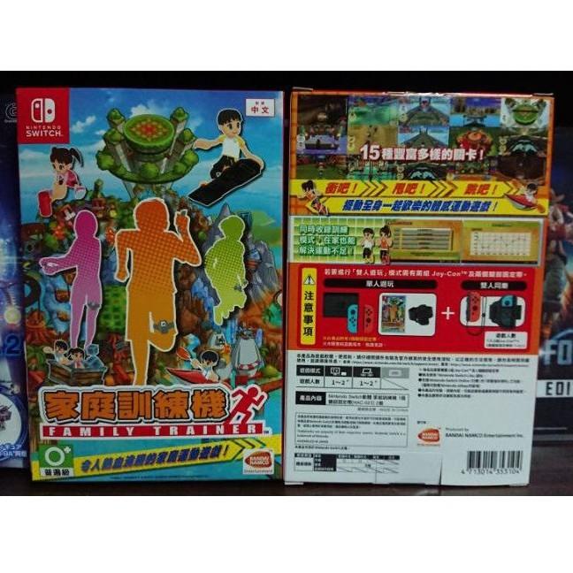 【全新現貨】NS Switch遊戲 FAMILY TRAINER 家庭訓練機 中文版 (遊戲含2個綁腿套,不用額外購買)