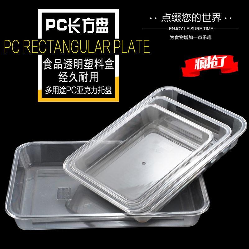 現貨304不銹鋼方盤 茶盤 滴水盤 長方盤亞克力透明鹵菜涼菜盤食品展示盤商用熟食托盤塑料盤子長方形方盤 2osf