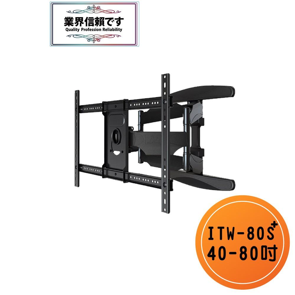 NB P6 進階版/40-80 液晶電視旋臂架 手臂 伸縮 壁掛架 電視壁掛架 旋臂架 ITW-80S+