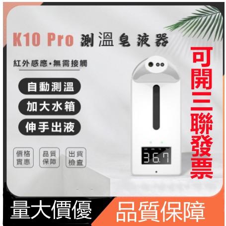 K10 Pro測溫儀噴霧凝膠自動感應額頭測溫消毒洗手一體機語音播報