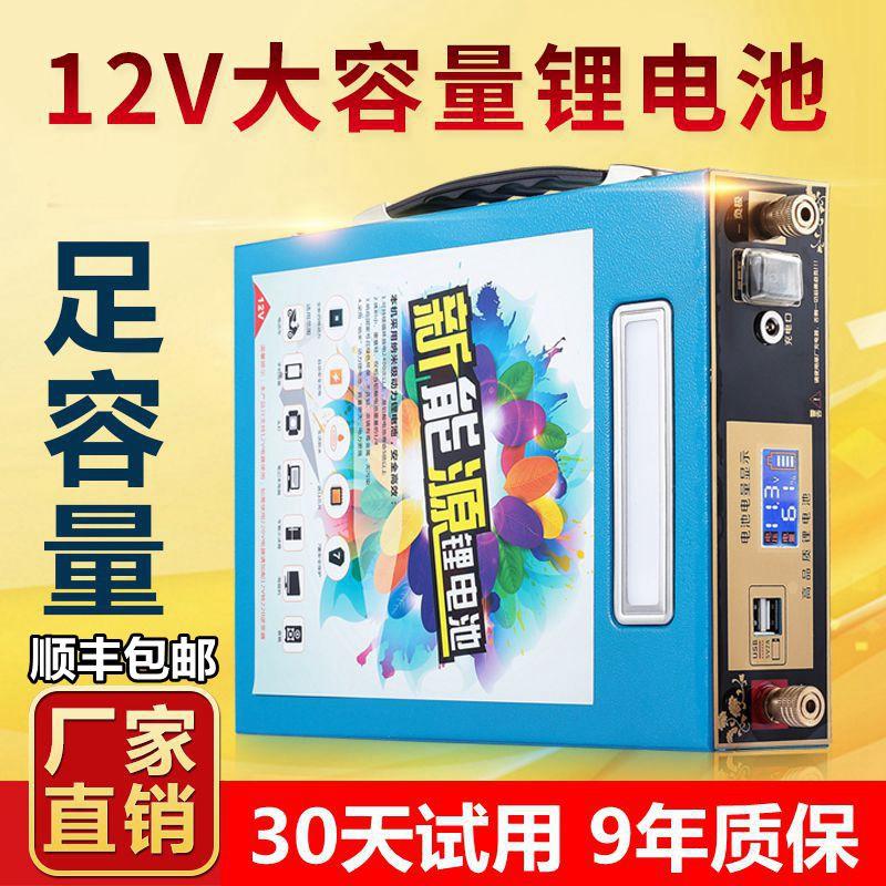免運 鋰鐵電池 電瓶 12v 鋰電池12v大容100ah超輕160ah大容量戶外動力聚合物充電蓄鋁電瓶
