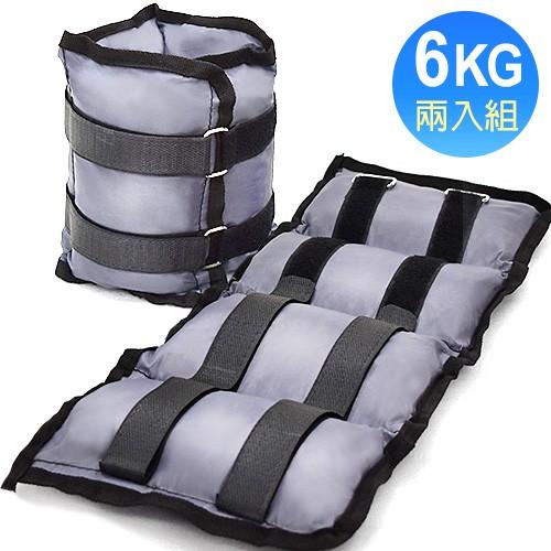 負重6KG綁腿沙包6公斤綁手沙包.重力沙包沙袋.手腕綁腳沙包鐵沙.輔助舉重量訓練配件.運動用品健身器材C109-5330
