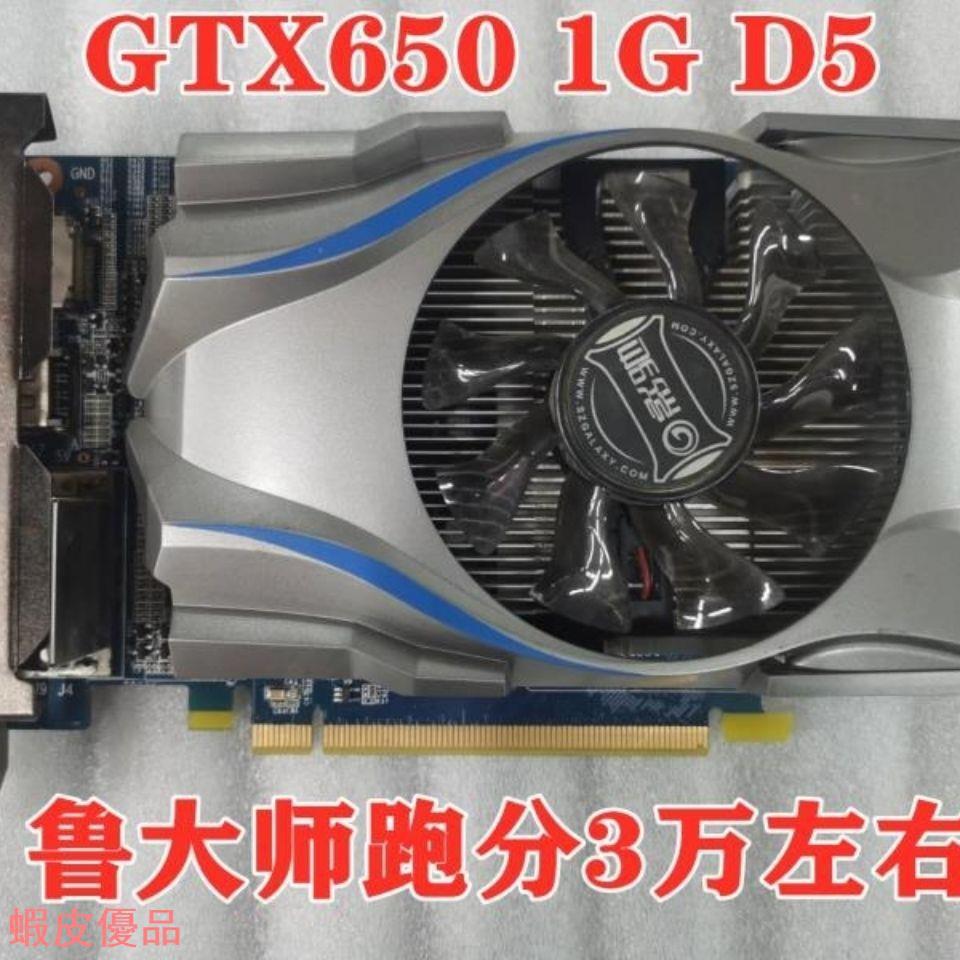 現貨 GTS450 GTX650 750 750TI 1G 2G LOL dnf吃雞臺式機遊戲獨立顯卡