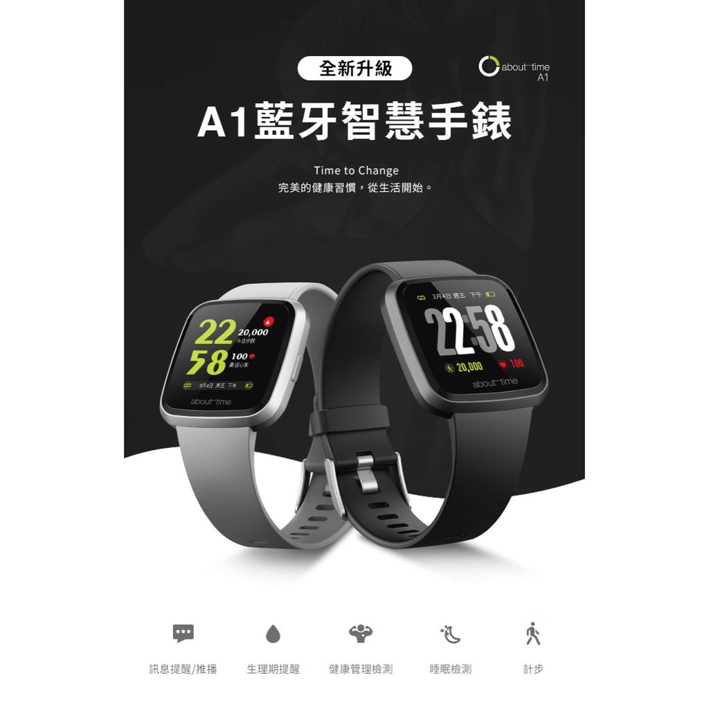 【About Time】 A1 smart watch 藍牙智慧手錶 健康管理-福利品 幾近全新