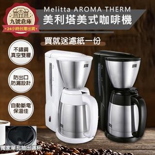 送濾紙+24H出貨【Melitta AROMA THERM 美式咖啡機】咖啡機 滴漏式咖啡機 咖啡壺  虹吸式咖啡 新北市