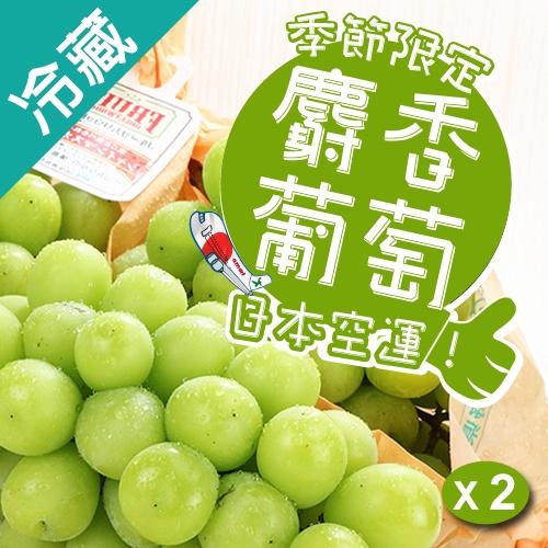 日本麝香葡萄 (400g±5%/串)/盒X2【愛買冷藏】