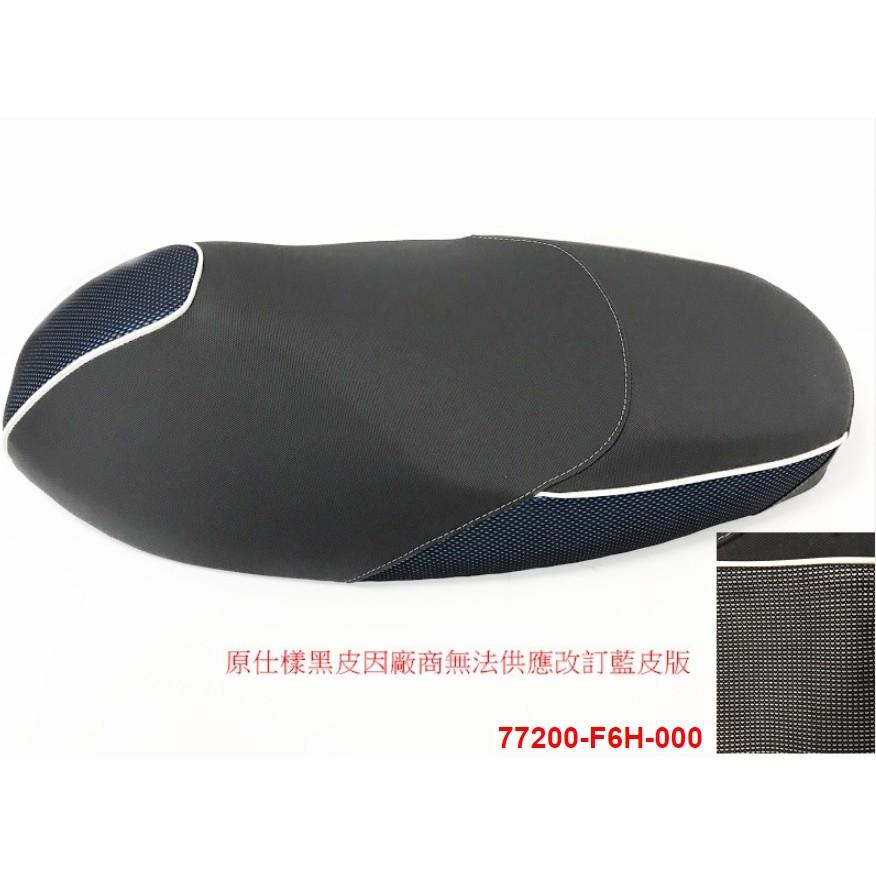 《青春少年家》SYM 三陽 原廠 F6H JET POWER EVO 座墊 坐墊