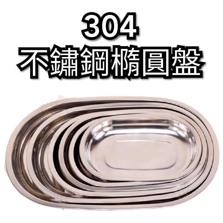 304不鏽鋼橢圓盤【新生活家】304不鏽鋼 橢圓盤 碟子平底盤子 家用學校食堂 菜盤 水果盤 燒烤盤 多用盤