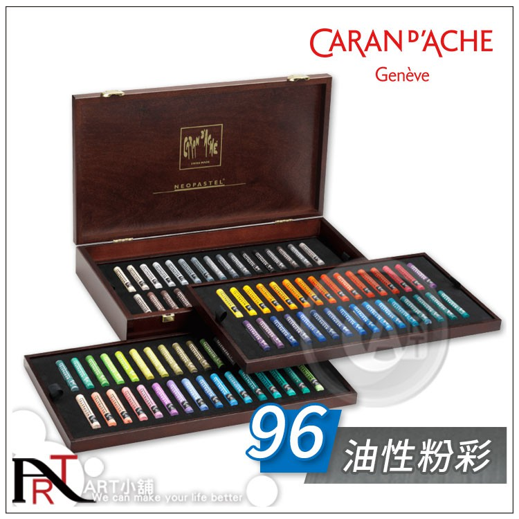 『ART小舖』瑞士Caran D'ache卡達 Artist系列 專家級 96色油性粉彩 木盒 #7400-996