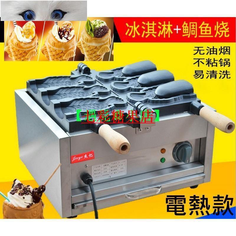 M/S優選 110V220V電熱定時瓦斯開口鯛魚燒 冰淇淋鯛魚燒,大開口鯛魚燒機 6層鐵氟龍處理,紅豆餅爐,雞蛋糕爐