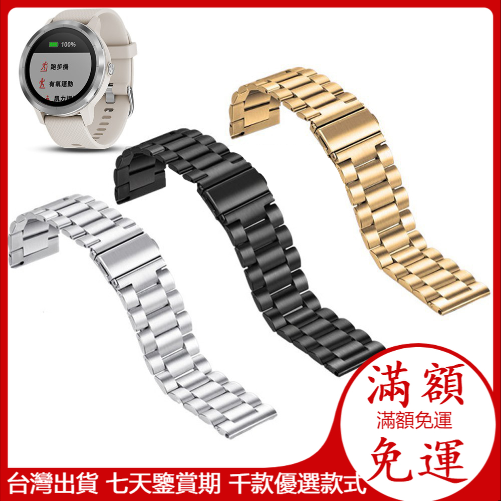 高品質🌟Garmin Vivolife悠遊卡智慧手錶金屬錶帶 不鏽鋼錶帶 佳明 Vivolife手錶 三株腕帶 手環