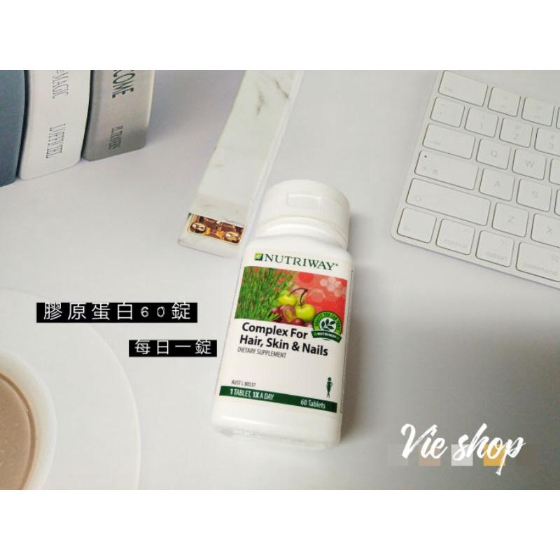 🔶Vie shop🔜安麗Amway 膠原蛋白60錠(澳洲代購)