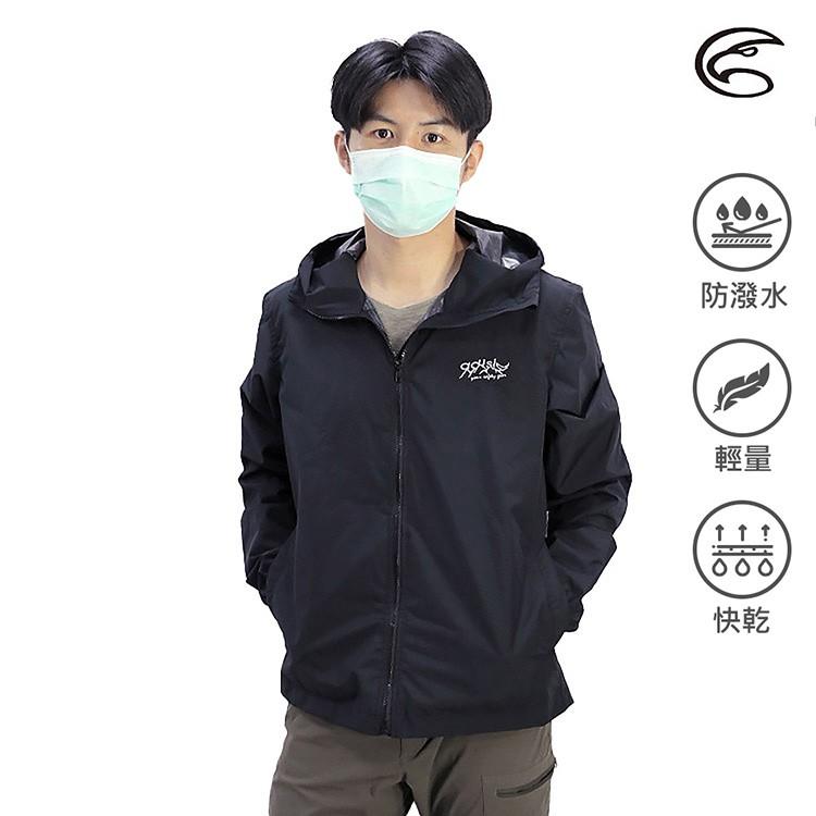 ADISI 中性款機能防護撥水連帽外套(面罩可拆) AJ2191003 (S-XL) 黑色 / 台灣製造 防疫 防護衣