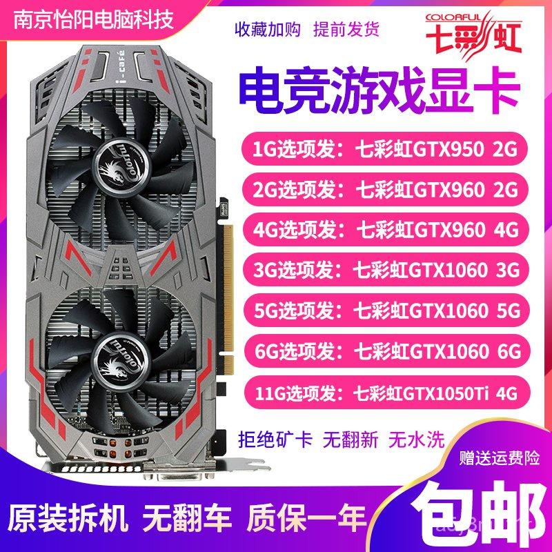 【顯示卡】七彩虹GTX960 1060 950 2G/4G/3G/5G/6G台式電腦拆機顯卡1050TI
