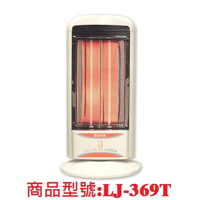 良將直立式石英管電暖器LJ-369T/LJ369T