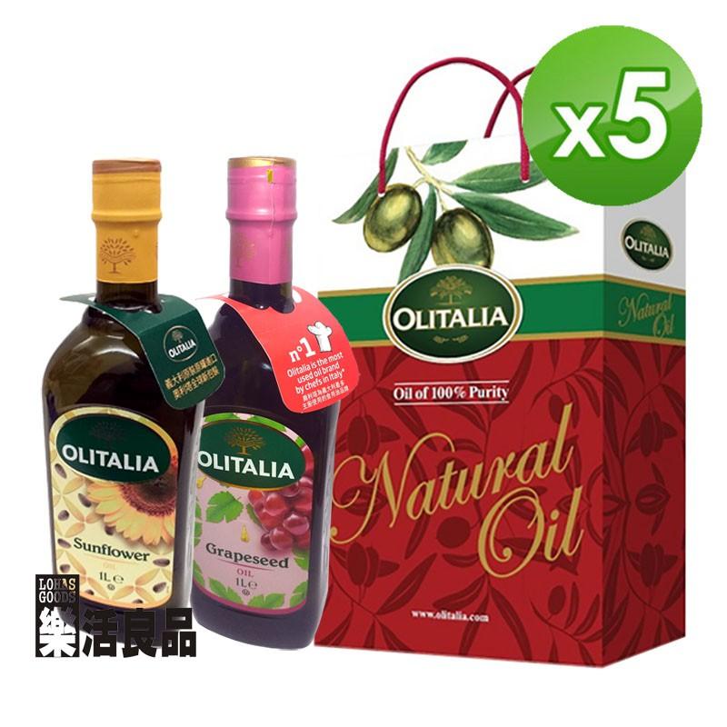 ※樂活良品※ 奧利塔義大利葡萄籽油(1000ml)+葵花油(1000ml)禮盒組*5組/免運費