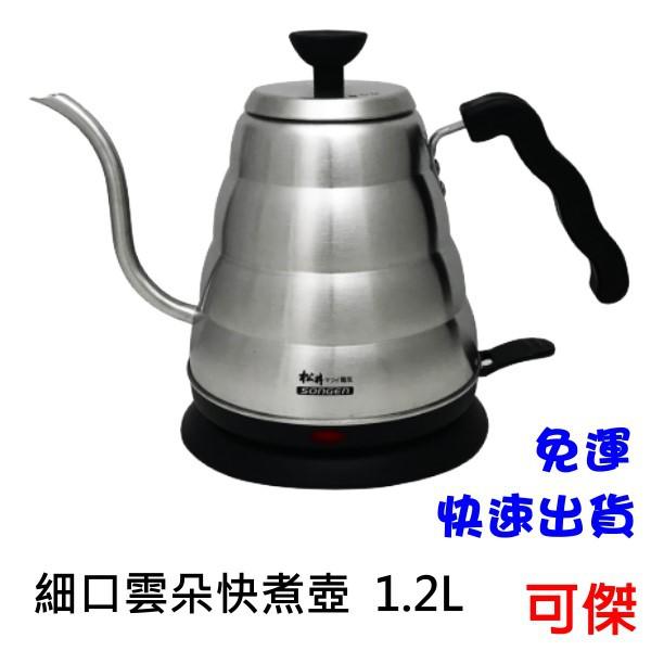 SONGEN 松井 手沖咖啡細口雲朵快煮壺 咖啡壺 1.2L 電水壺 公司貨有保固. 歡迎批發零售