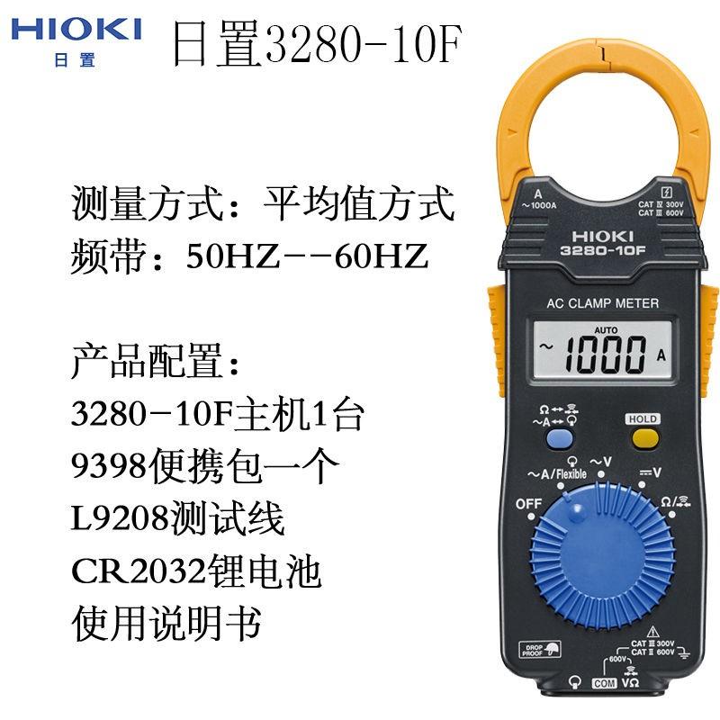 『正品保固』HIOKI日本日置鉗形表3280-10F數字鉗表 電流1000A日本原裝進口