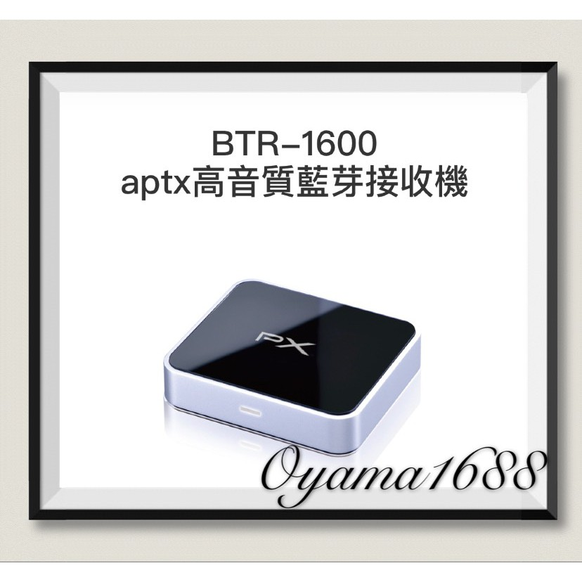 PX大通 BTR-1600 aptx高音質藍芽音樂接收機