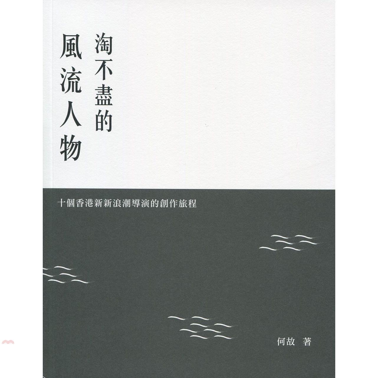 《香港三聯書店》淘不盡的風流人物:十個香港新新浪潮導演的創作旅程[79折]