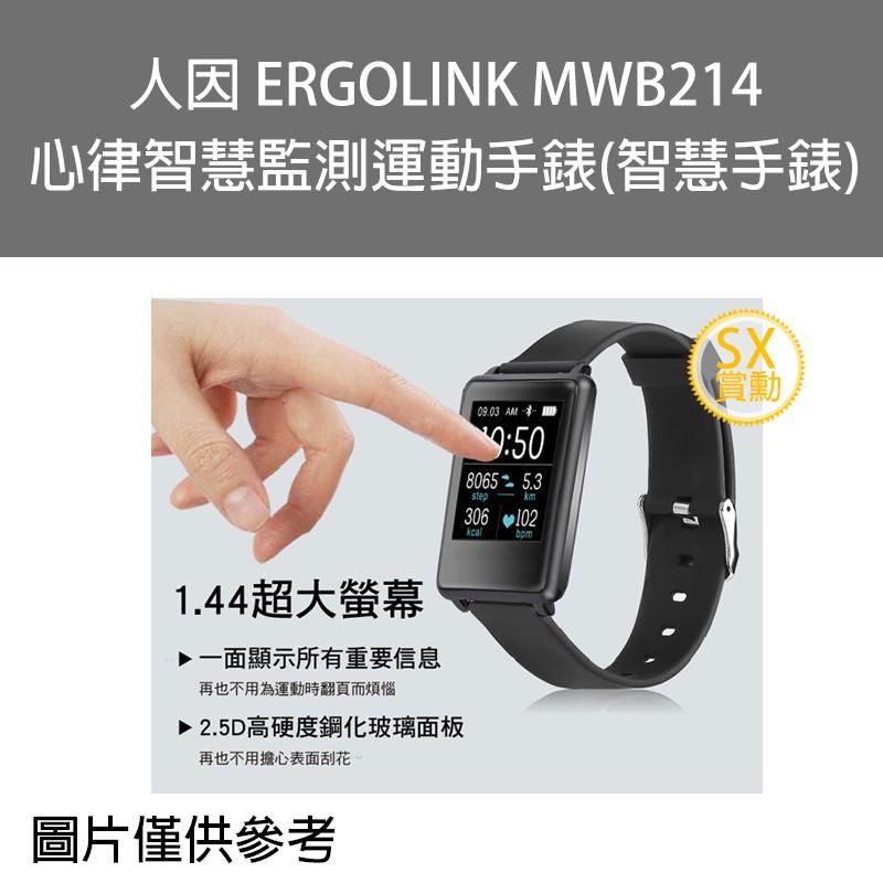人因 ERGOLINK MWB214心律智慧監測運動手錶(智慧手錶)
