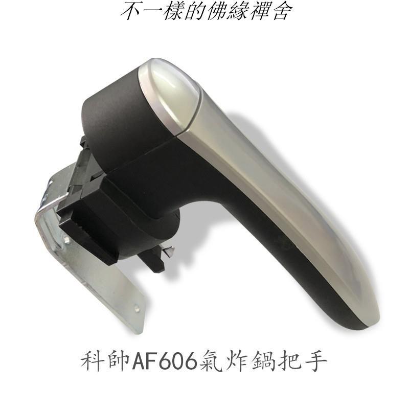 科帥氣炸鍋配件 AF606/AF602 把手 握把 正品配件