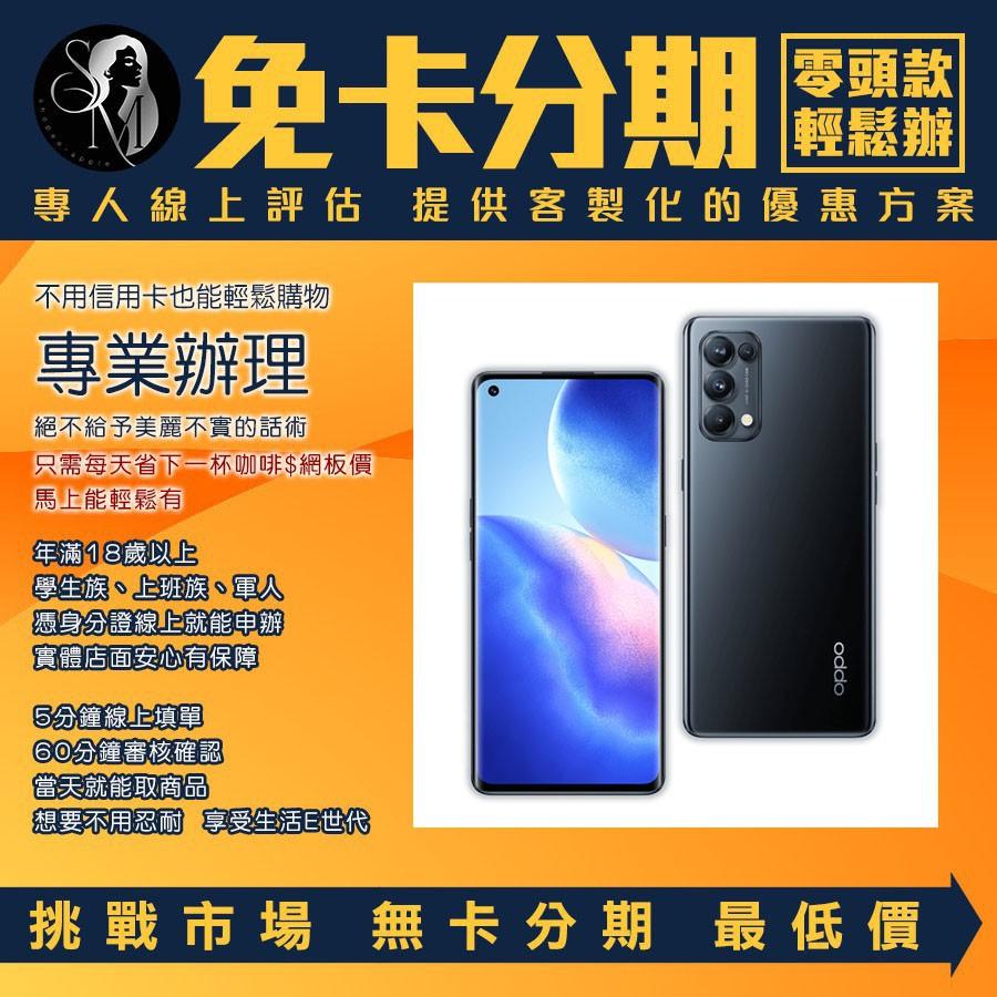 OPPO 手機 Reno5 Pro 12G 256G學生分期/無卡分期/免卡分期【我最便宜】