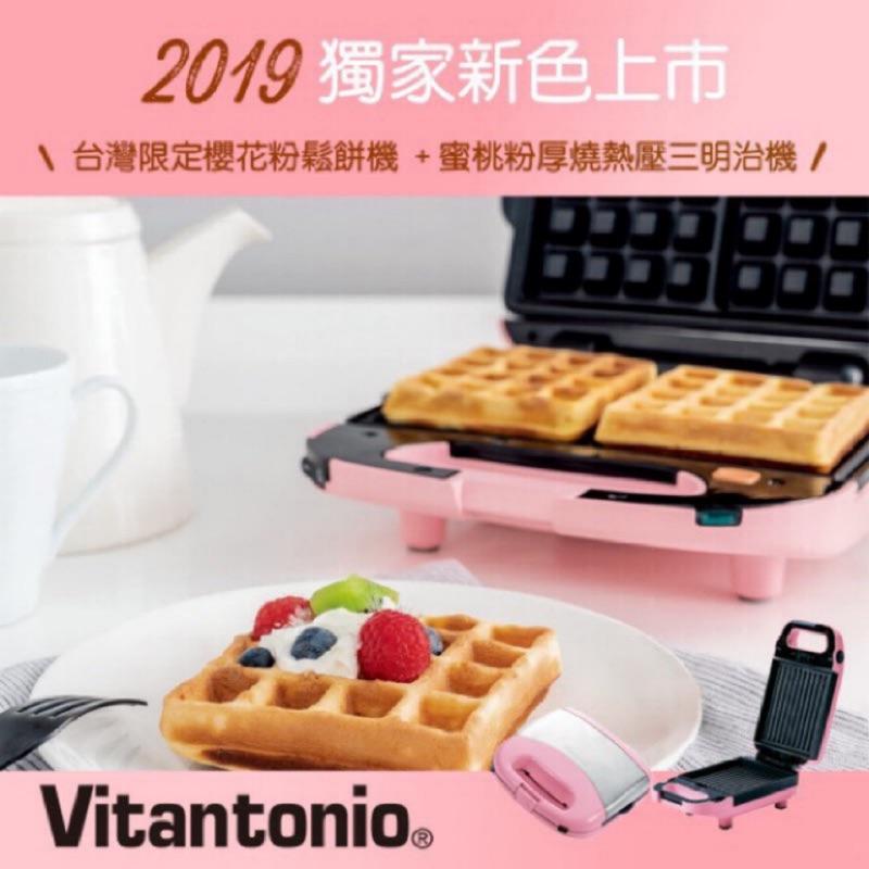 日本 Vitantonio 鬆餅機 台灣公司貨 VWH-34b 粉色鬆餅機 烤盤 收納袋