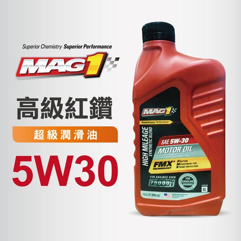 MAG1 紅鑽SAE5W-30 半合成機油