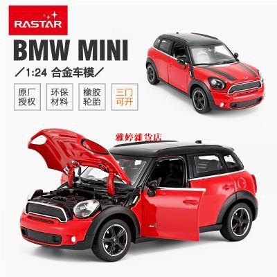 星輝 RASTAR 1:24 1/24 MINI COOPER S COUNTRYMAN 金屬 合金車 模型車