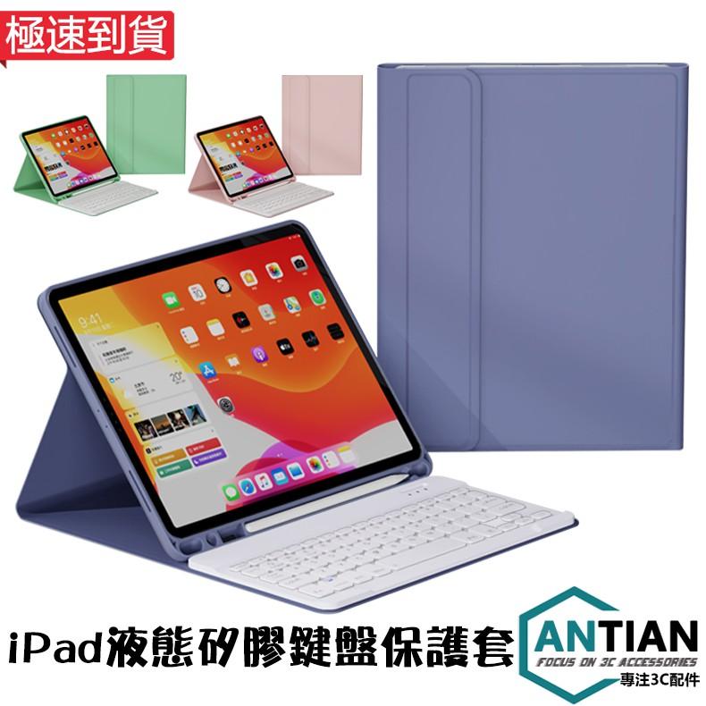 帶筆槽藍牙鍵盤皮套 適用ipad 8 10.2 10.9 Pro 11 air4 液態矽膠套 智慧休眠 平板皮套 保護套