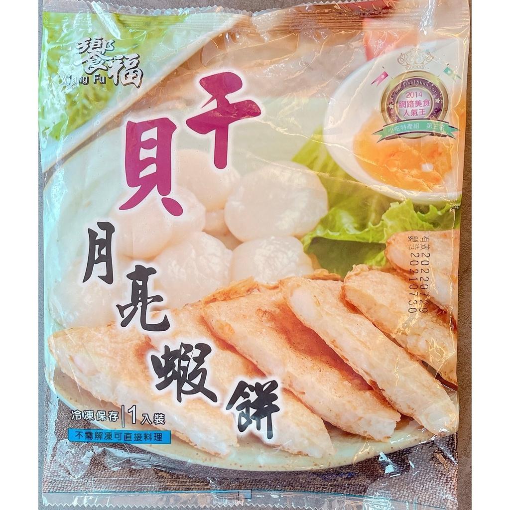 【有夠俗水產】月亮蝦餅  干貝風味  240g/片  饗福  福寶