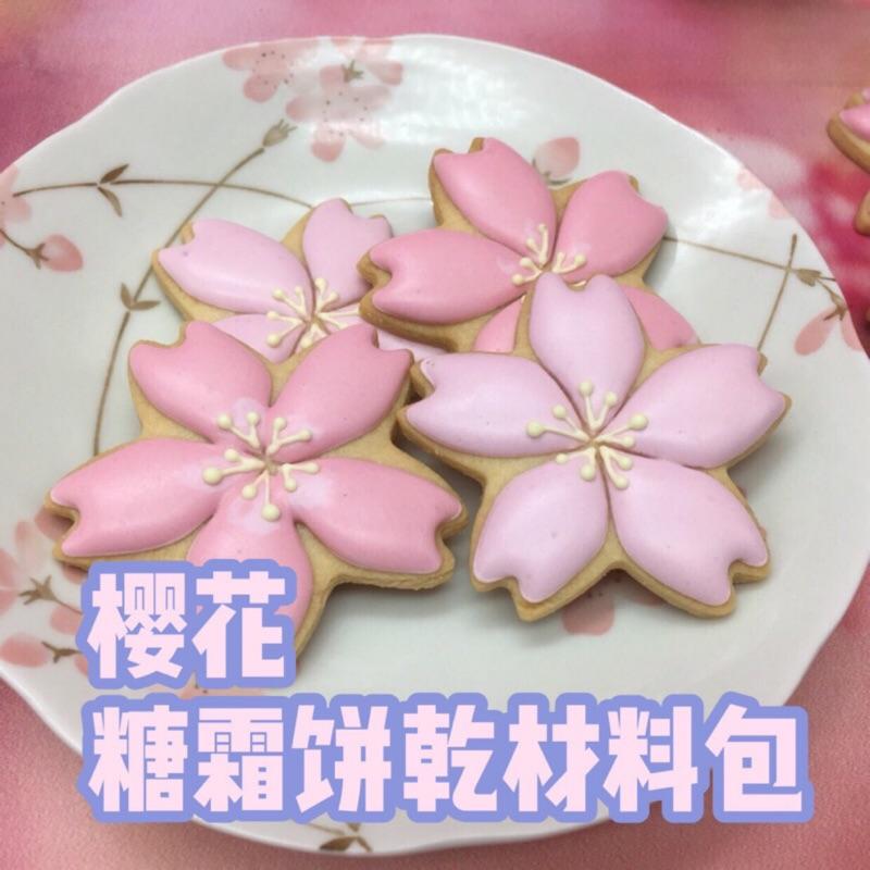 櫻花糖霜餅乾派對材料包(內附教學視頻)
