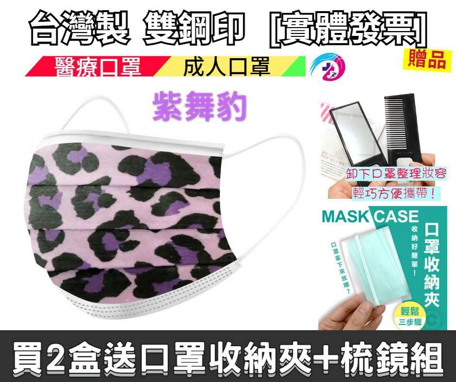(台灣製雙鋼印) 丰荷 荷康  成人醫療 醫用口罩 (30入/盒) (紫舞豹紋 )滿2盒再送口罩收納夾+梳鏡組
