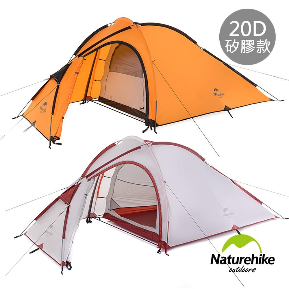 NH 一室一廳輕量20D矽膠雙層帳篷2-3人 海比