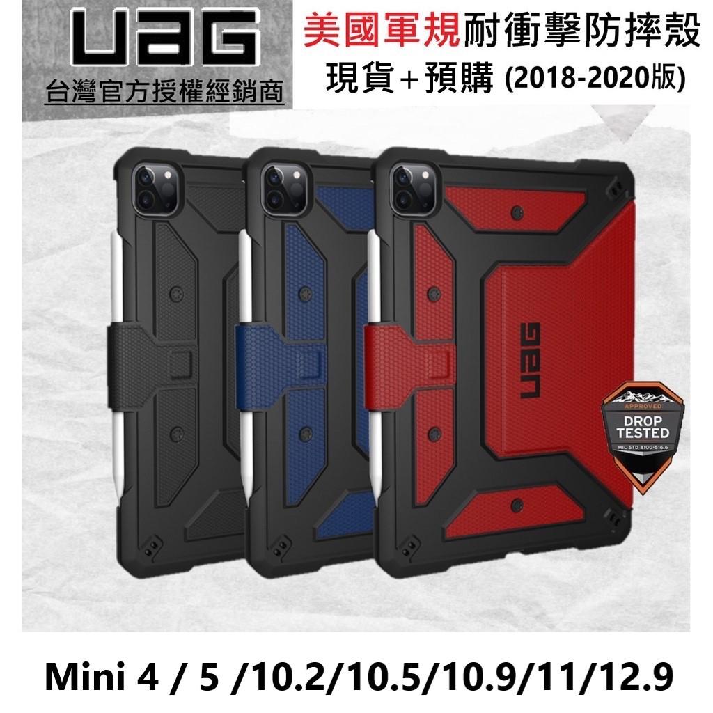 UAG iPad PRO/AIR Mini4 / 5/ 10.2/ 10.5/ 10.9/ 11/ 12.9耐衝擊保護殼