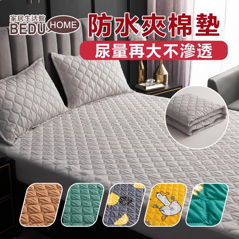 ☆超聲波夾棉防水隔尿床包☆100%防水 日式透氣防蟎保潔墊 單人 雙人 加大 床包式防水保潔墊 居家