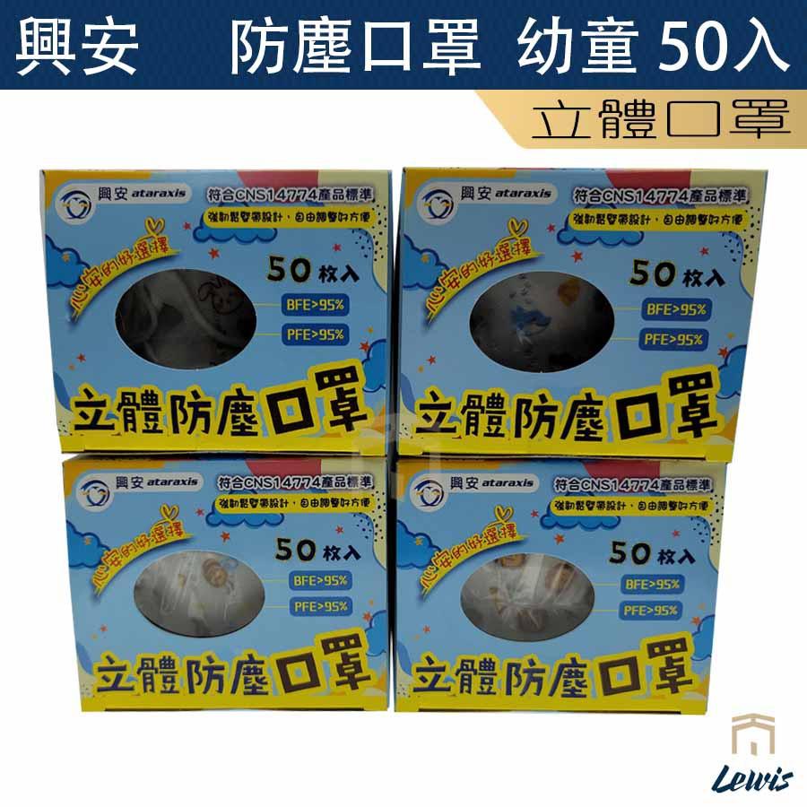 興安立體防塵口罩 3D幼幼XS 50入 台灣製 1-4歲 小臉 幼童 小童 兒童 小朋友口罩 雷威士