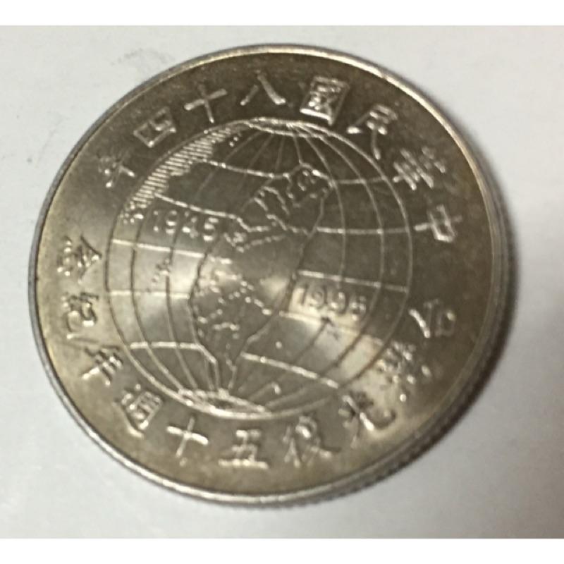 台灣光復50週年紀念幣/10元