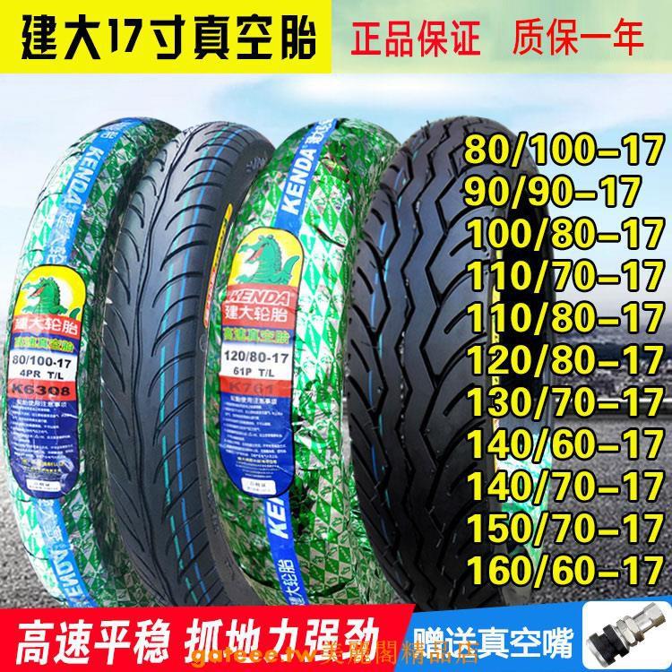 熱銷#新款熱賣*建大輪胎90\/100\/110\/120\/130\/140\/160\/60\/70\/80-17一