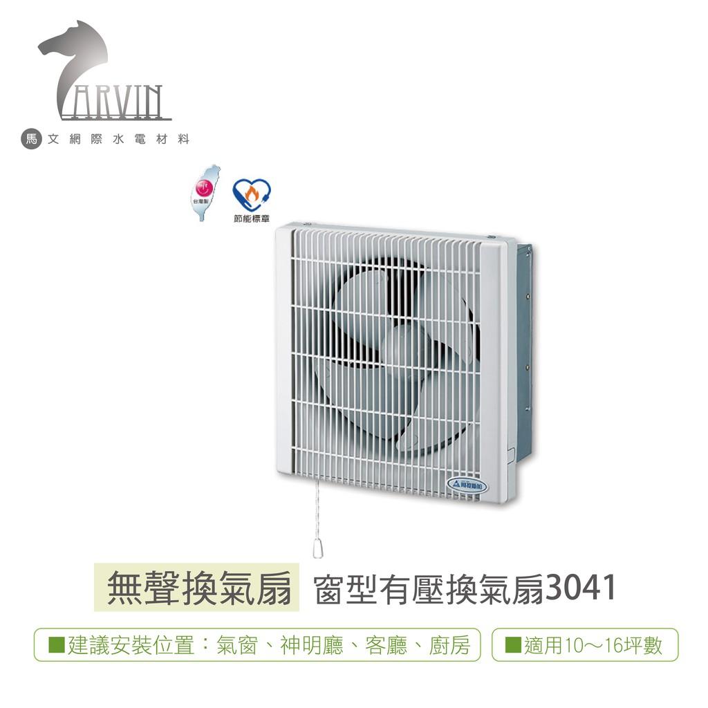 《阿拉斯加ALASKA》3041窗型有壓換氣扇 / 3041D (DC直流變頻) 超省電靜音窗型有壓換氣扇