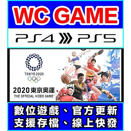 【WC電玩】PS4 5 中文 2020 東京奧運(隨身版 / 認證版)數位下載 無光碟非序號